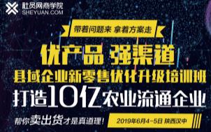 优产品 强渠道——县域企业新零售优化升级培训班2019(6月汉中班)