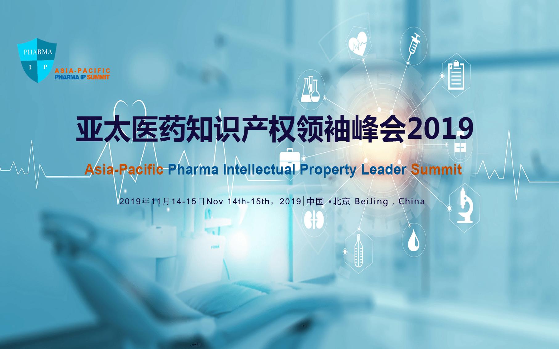 2019亞太醫藥知識產權領袖峰會(北京)