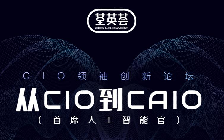 2019 CIO领袖创新论坛-从CIO到CAIO(首席人工智能官)| 上海