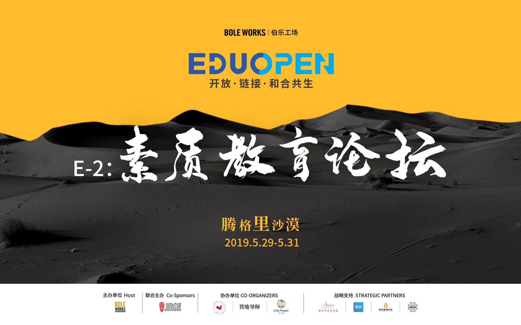 EDU OPEN论坛丨E-2:腾格里沙漠·素质教育论坛2019(中卫)