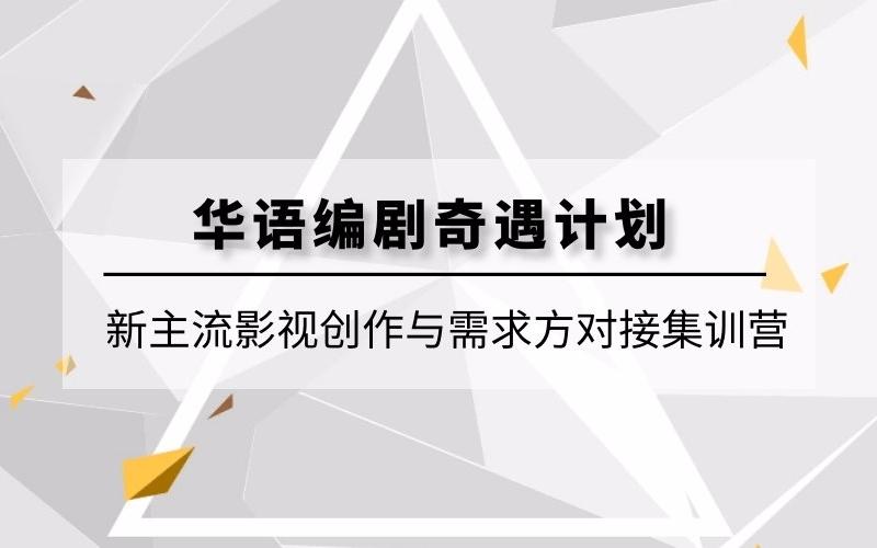 2019华语编剧奇遇计划:新主流影视创作与需求方对接(6月北京班)