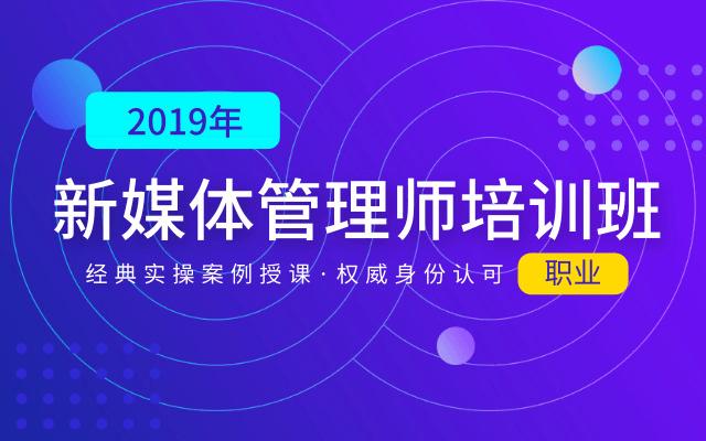 全国第12期新媒体管理师职场必修营销管理培训2019(7月广州班)