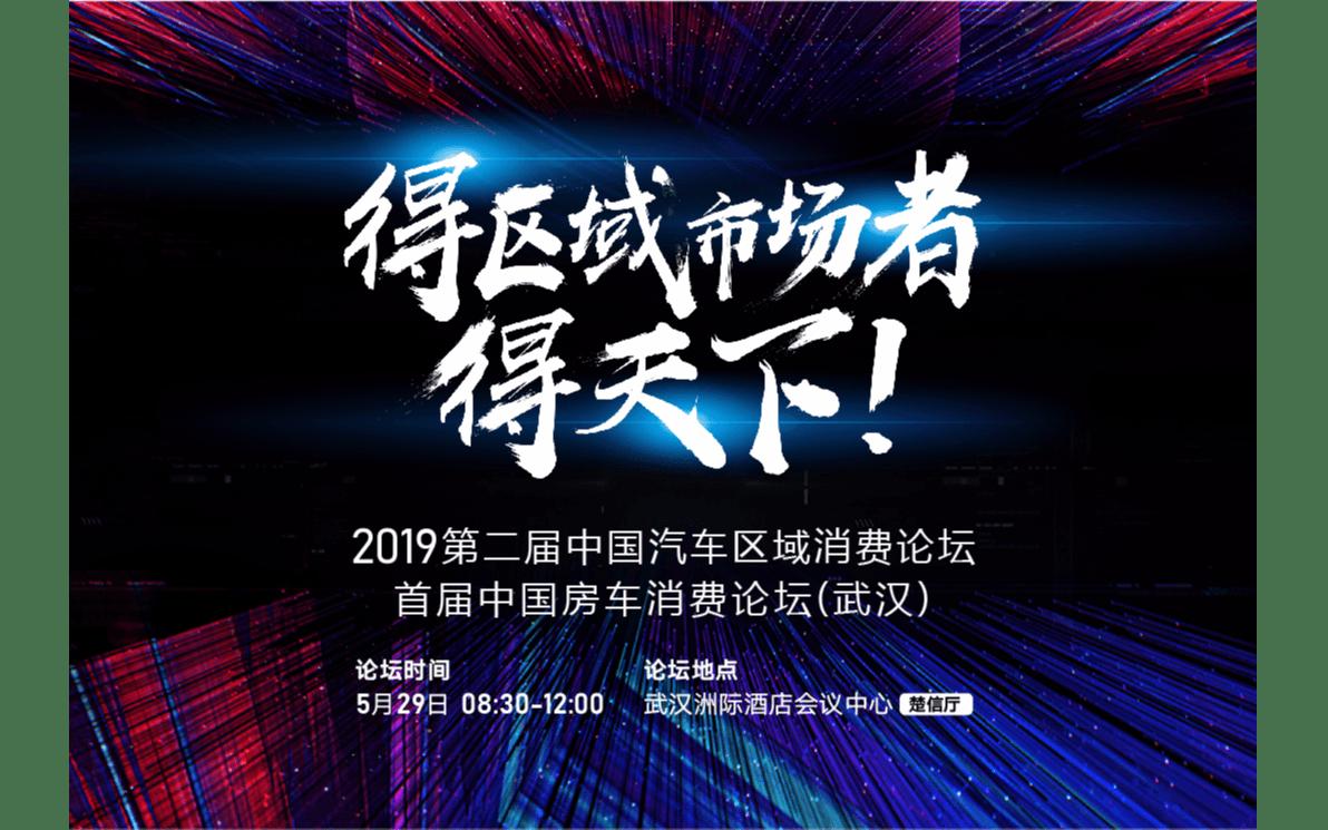 2019第二届中国汽车区域消费论坛·华中峰会 首届中国房车消费论坛(武汉)