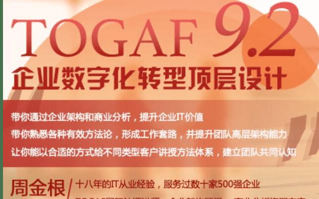 北京企业数字化转型顶层设计与TOGAF9.2认证培训班2019(5月北京班)
