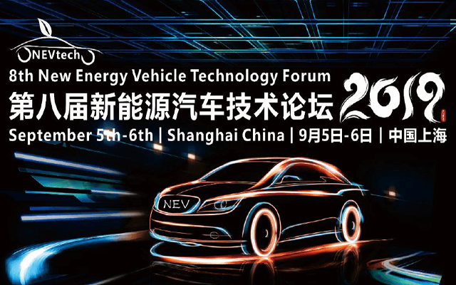 NEVtech 第八届新能源汽车技术论坛2019(上海)