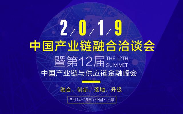 2019中国产业链融合洽谈会暨第十二届中国产业链与供应链金融峰会(上海)