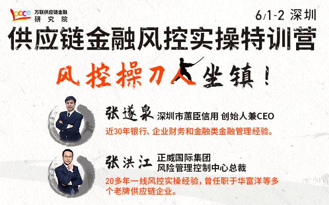 2019供应链金融风控实操特训营(6月深圳班)