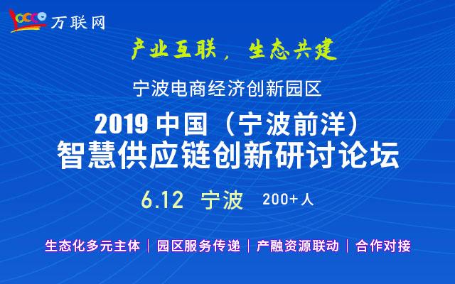 2019中国(宁波前洋)智慧供应链创新研讨论坛