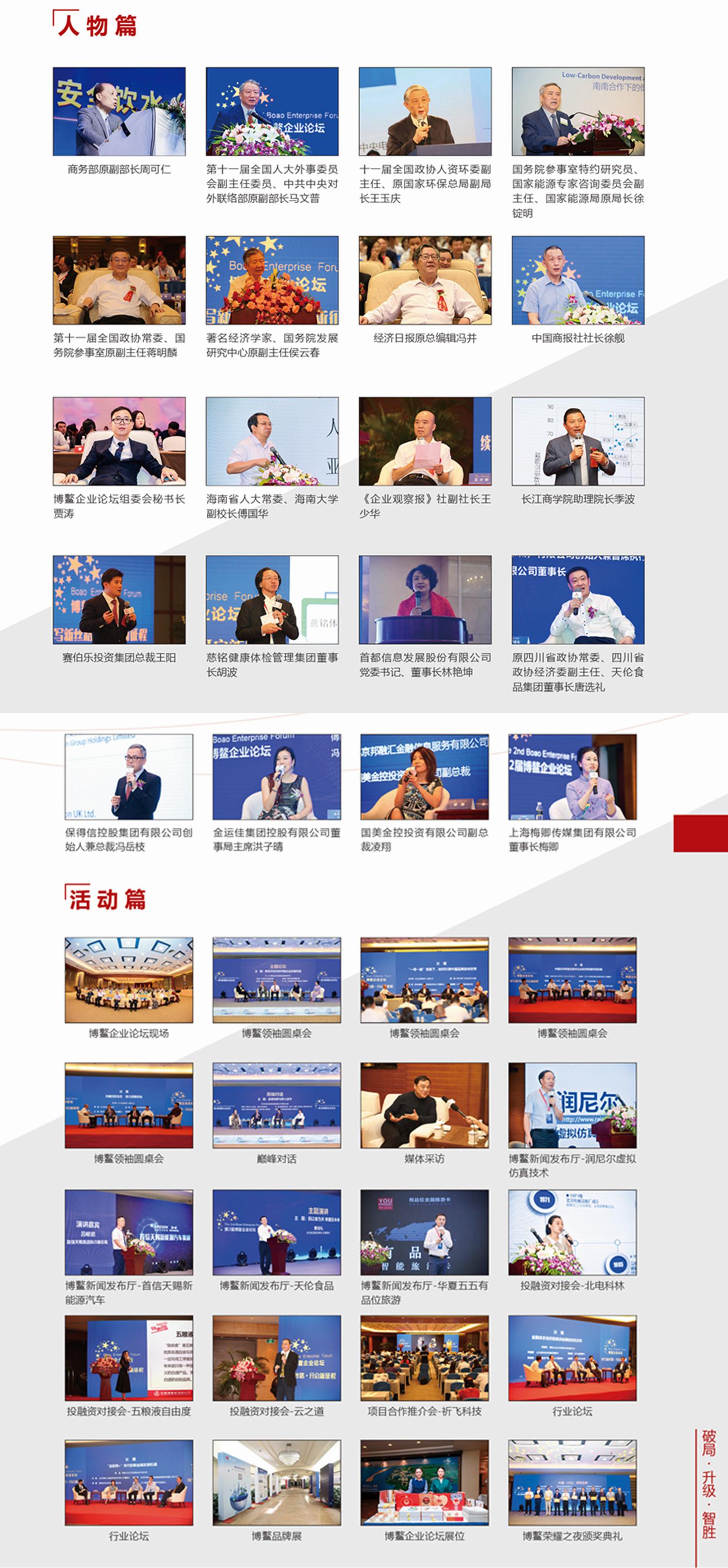 2019(第三届)博鳌企业论坛|琼海
