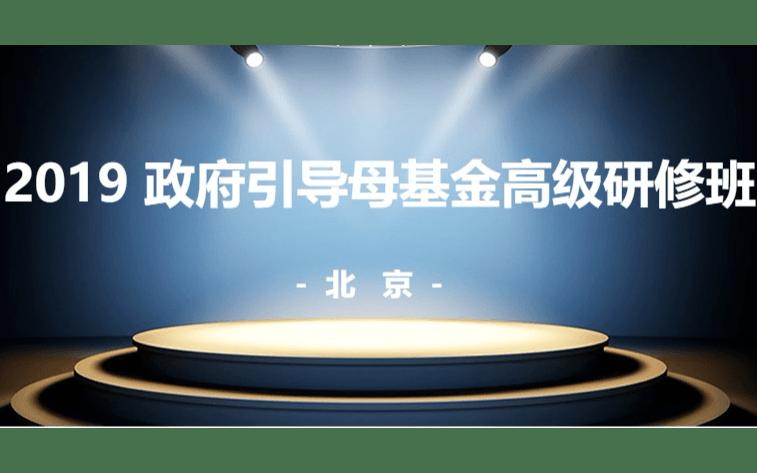 2019政府引导母基金高级研修班(6月北京班)