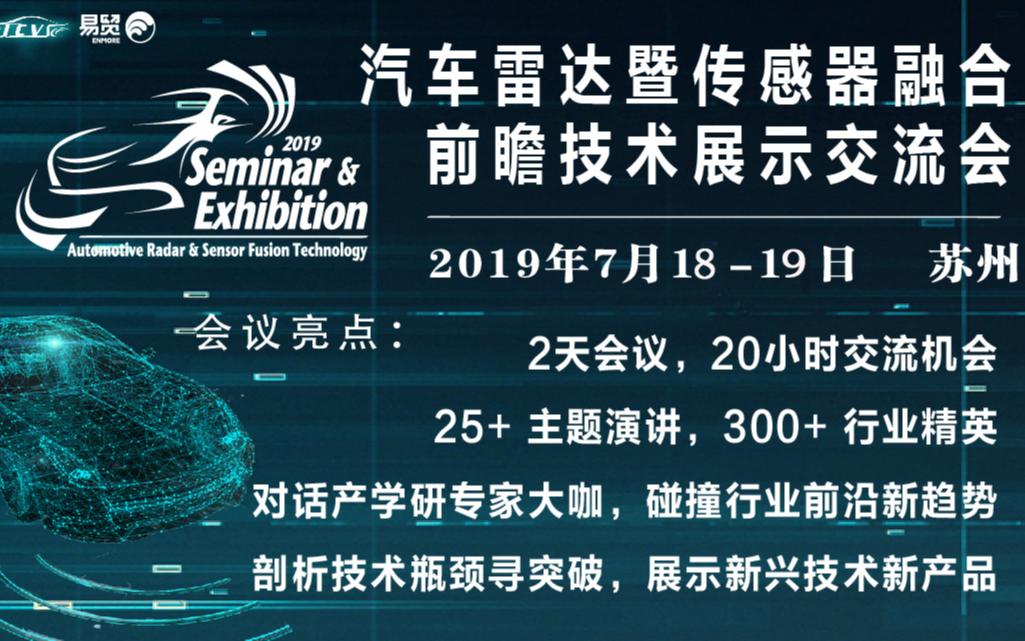 2019汽车雷达暨传感器融合前瞻技术展示交流会(自动驾驶毫米波雷达篇)
