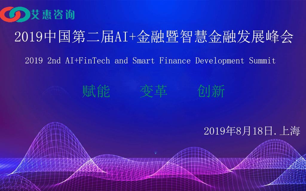 2019中国第二届AI+金融暨智慧金融发展峰会(上海)