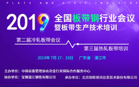 2019年全国板带钢行业会议暨板带生产技术培训(湛江)