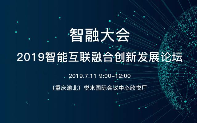2019智能互联融合创新发展论坛(重庆)