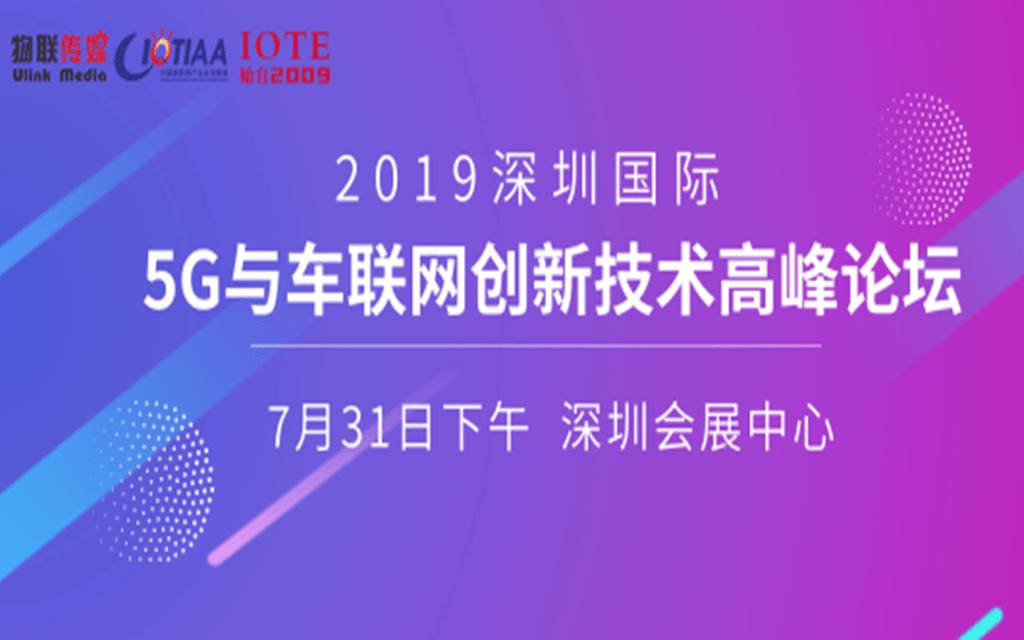 2019深圳国际5G与车联网创新技术高峰论坛