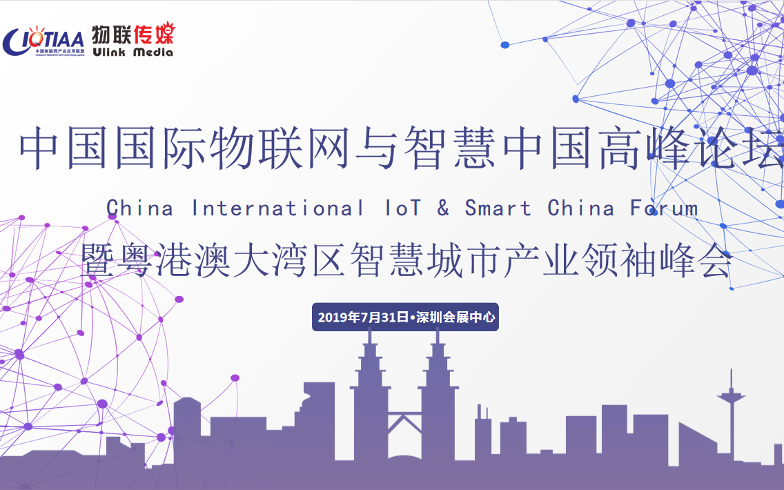 2019中国国际物联网与智慧中国高峰论坛(深圳)