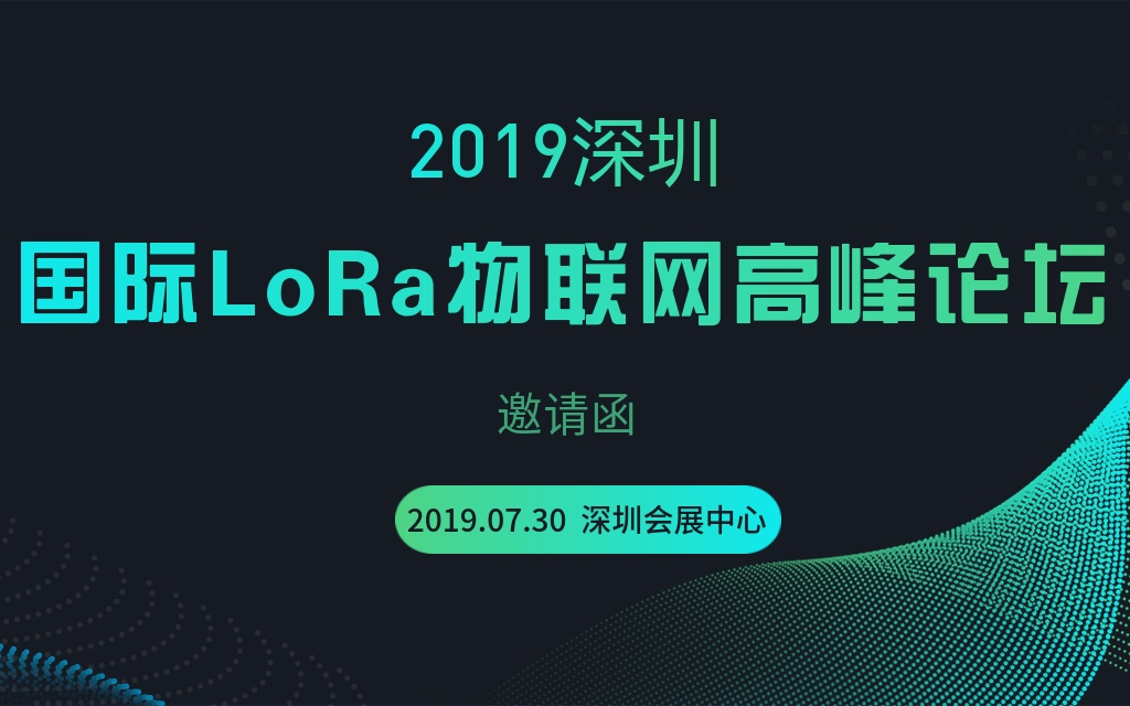 2019深圳国际LoRa物联网高峰论坛