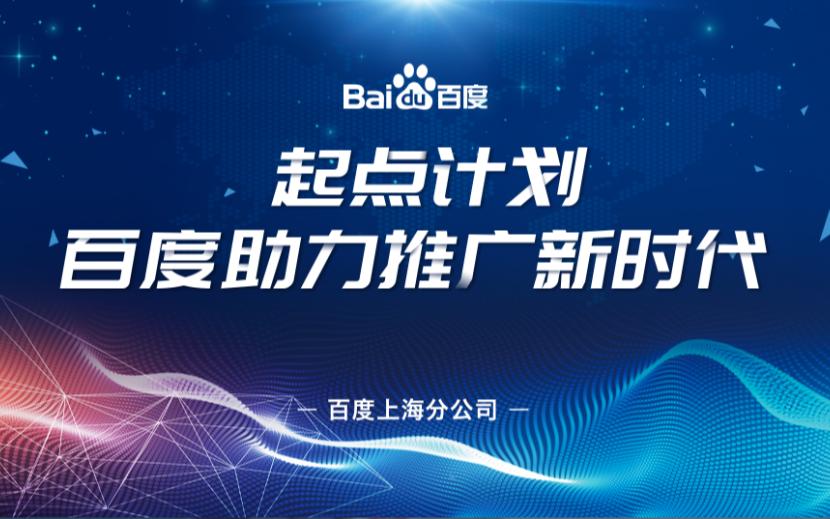 2019百度助力企业推广新时代(上海)