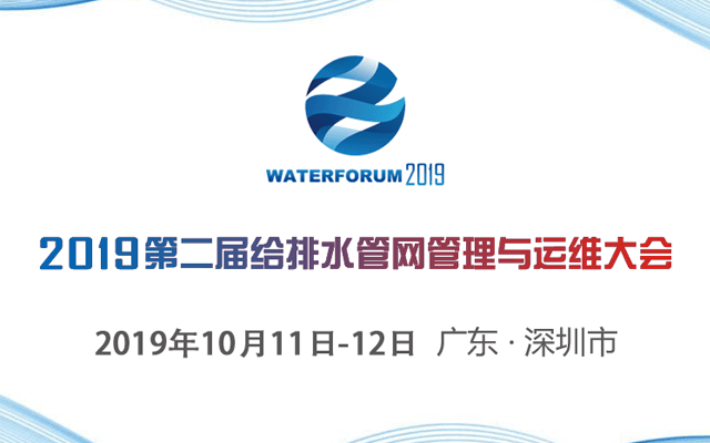 2019第二届给排水管网管理与运维大会(深圳)