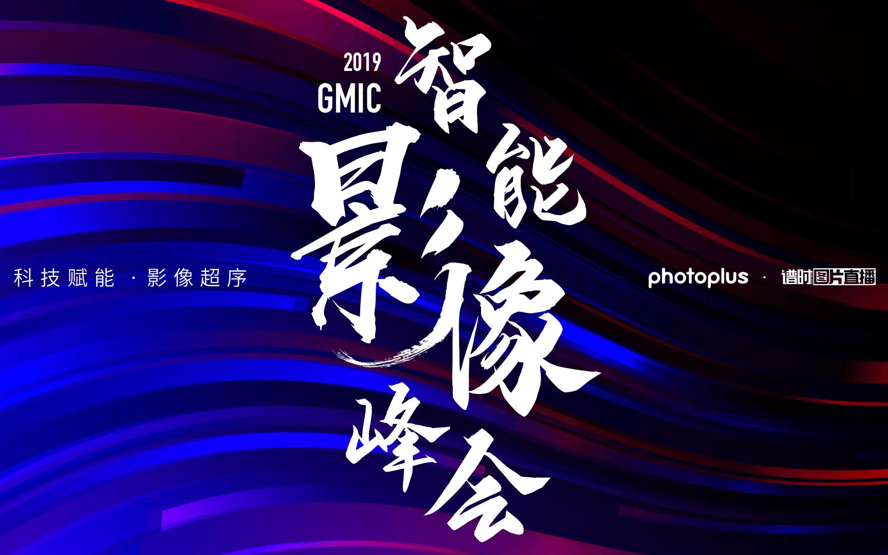 2019GMIC智能影像峰會(廣州)
