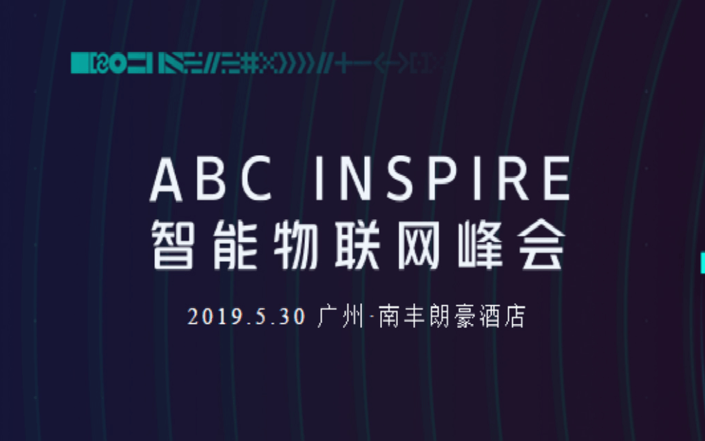 2019百度云智峰会---智能物联网峰会(广州)