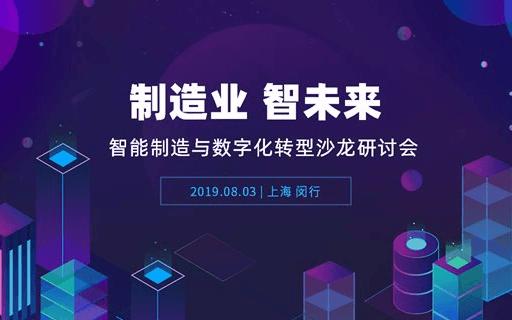 2019制造业·智未来——智能制造与数字化转型沙龙研讨会(上海)