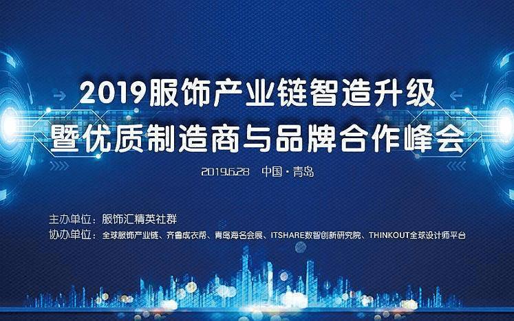 2019服饰产业链智造升级暨优质制造商与品牌合作峰会(青岛)