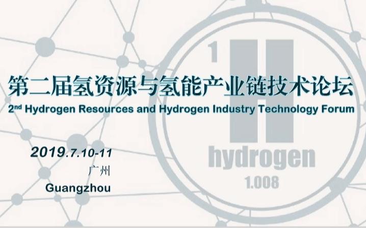 2019第二届氢资源与氢能产业链技术论坛(广州)