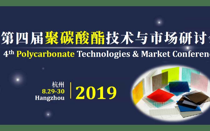 2019第四届中国聚碳酸酯技术与市场研讨会(杭州)