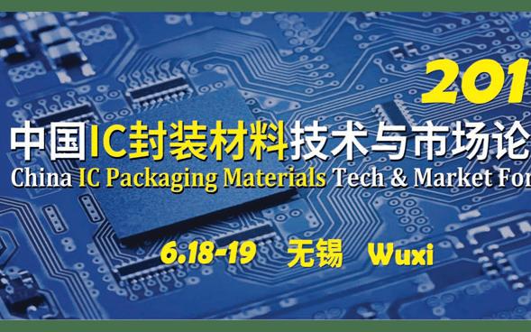 2019中国IC封装材料技术与市场论坛(无锡)