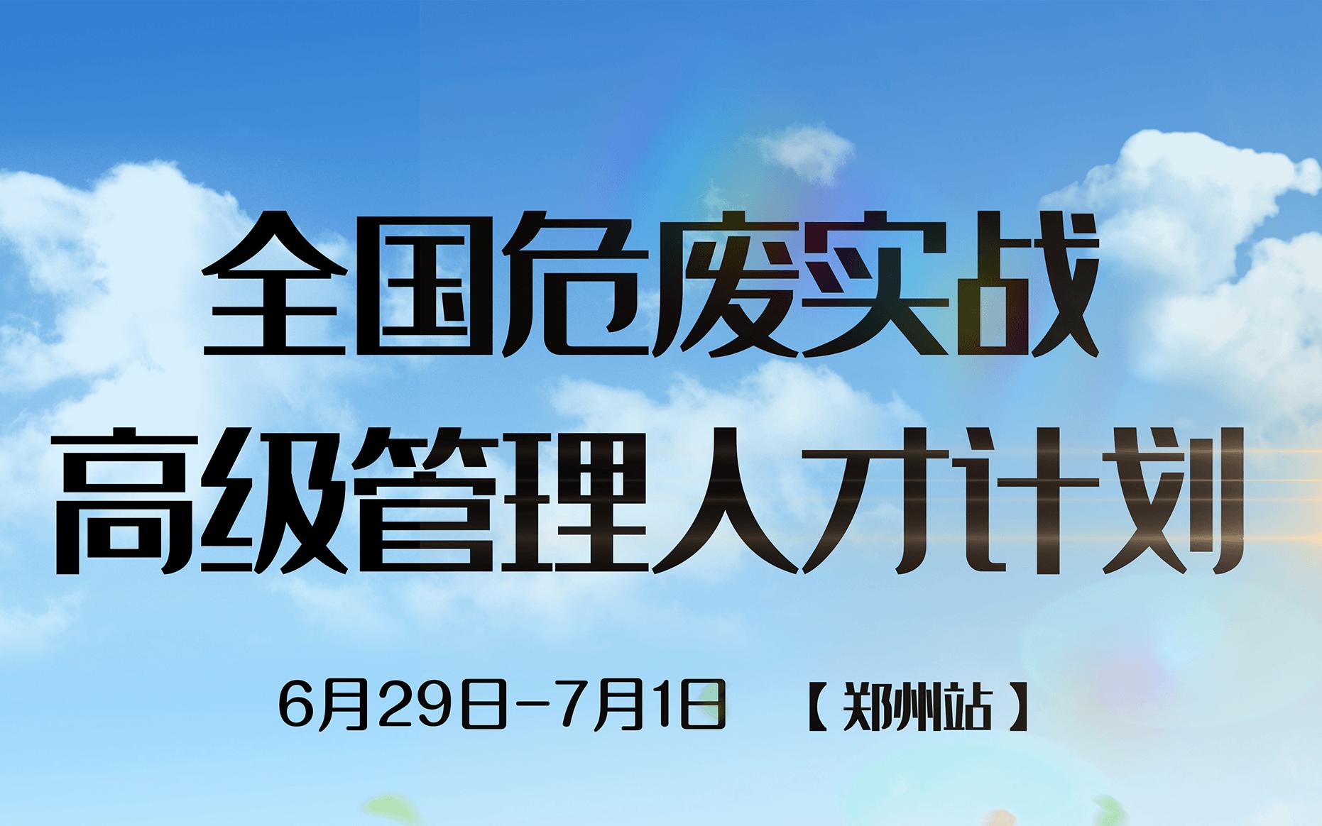 2019【6月·郑州站】全国危废实战高级管理人才培训计划