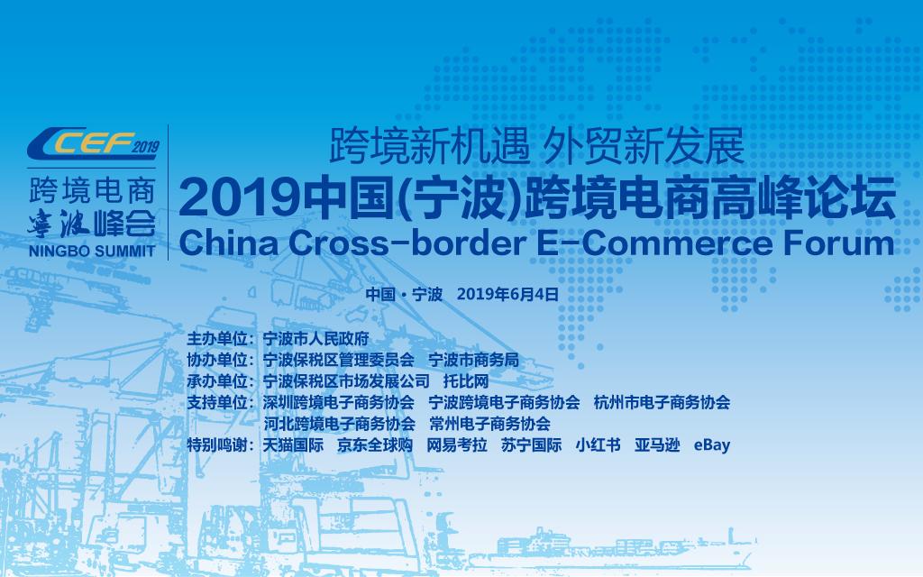 2019年中国(宁波)跨境电商高峰论坛