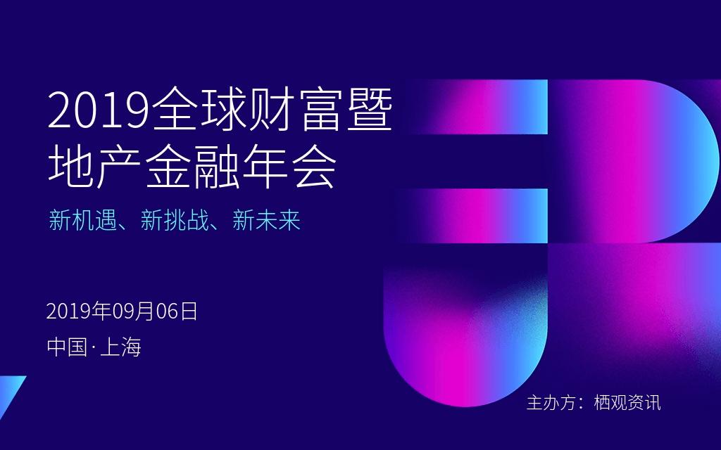 2019全球财富暨地产金融年会(上海)