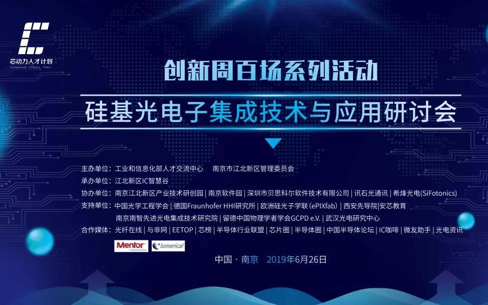 2019第四期硅基光电子集成技术与应用研讨会(南京)