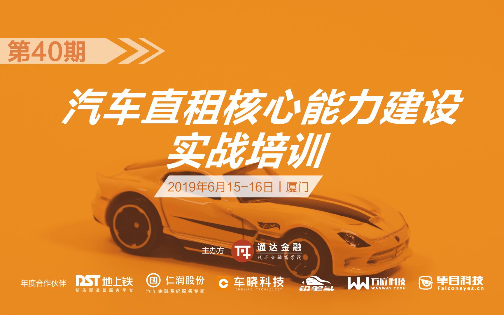 2019汽车直租核心能力建设实战培训(厦门)