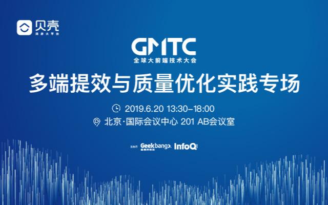 GMTC北京|多端提效与质量优化实践专场