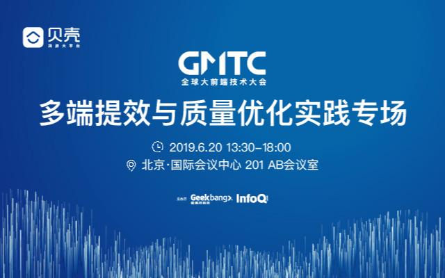 GMTC?#26412;﹟多端提效与质量优化实践专场