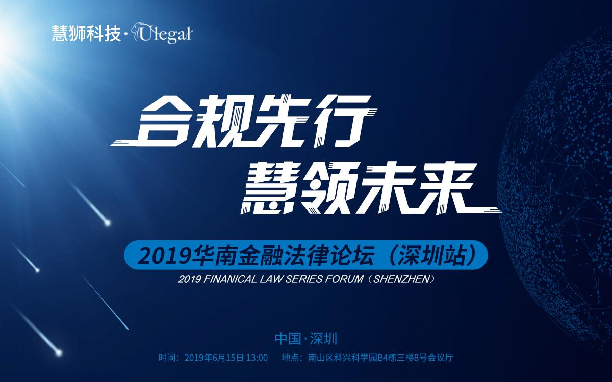 合规先行慧领未来——2019华南金融法律论坛(深圳站)