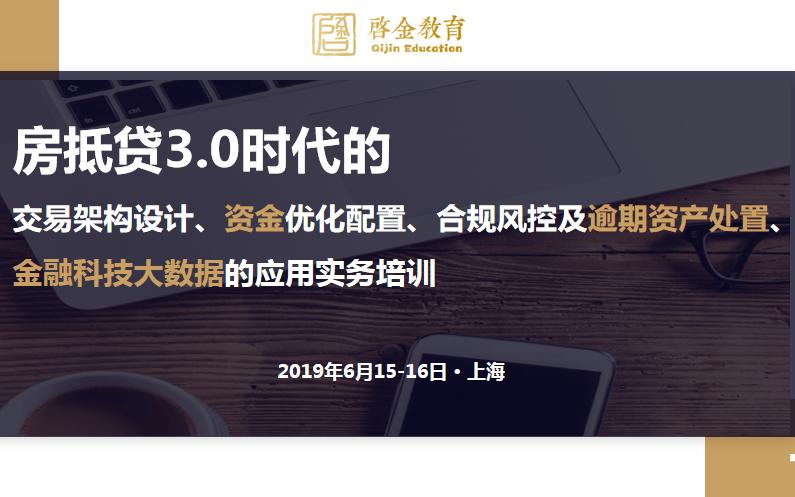 2019房抵贷3.0时代的交易设计、资金匹配、合规风控和逾期资产处置、金融科技大数据(6月上海班)