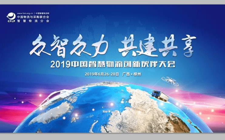 2019中国智慧物流创新伙伴大会(柳州)