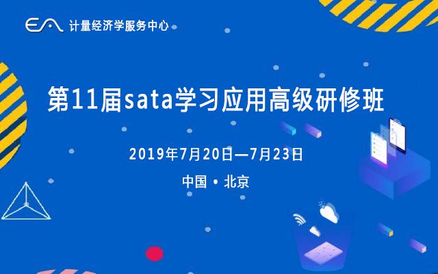第11届stata学习应用高级研修班2019(7月北京班)