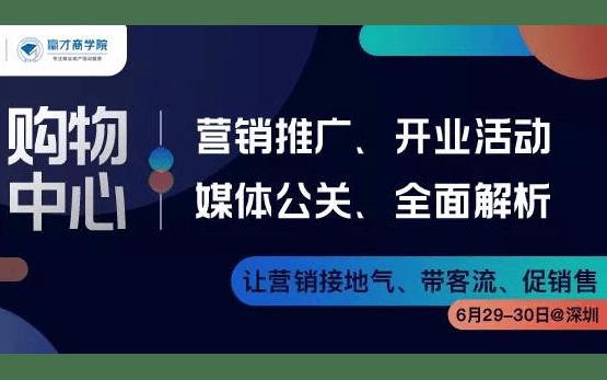 2019购物中心推广营销及媒体公关解析(6月深圳班)