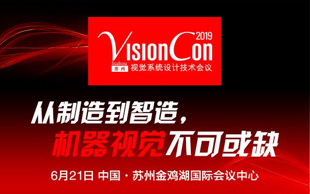 VisionCon2019苏州视觉系统设计技术会议