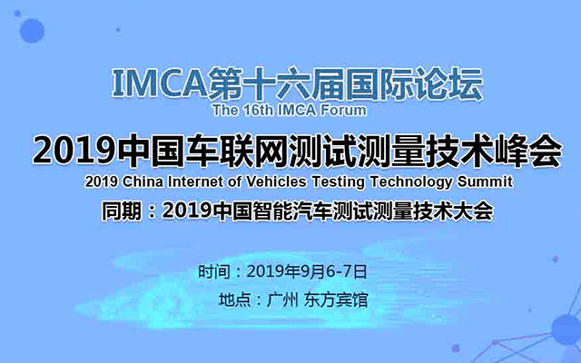 IMCA2019中国车联网测试测量技术峰会(广州)