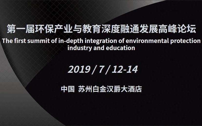 2019第一届环保产业与教育深度融通发展高峰论坛(苏州)