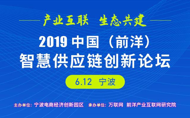 2019中国(前洋)智慧供应链创新论坛