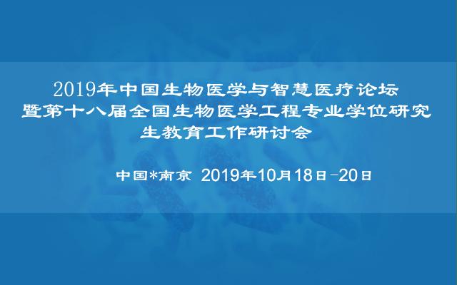 2019年中国生物医学与智慧医疗论坛暨第十八届全国生物医学工程专业学位研究生教育工作研讨会(南京)