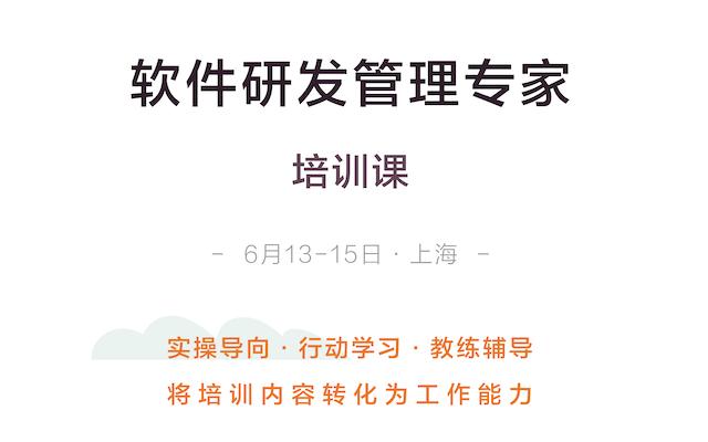 Introduction to CMMI 2019软件研发管理专家国际授证培训(上海)