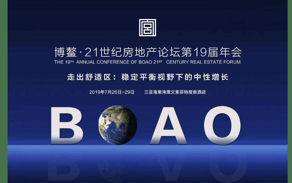博鳌·21世纪房地产论坛第19届年会2019(三亚)