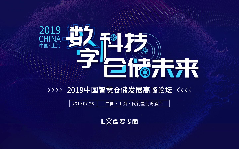 2019中国智慧仓储发展高峰论坛(上海)